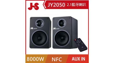JS 藍牙無線立體聲音響 JY2050