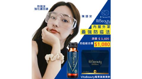 【防疫生活 限時企劃】 KlassiC.台灣製造防飛沫護目鏡x5支 +VitaBeauty莓果葉黃素飲x1盒