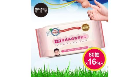 摩達客-芊柔清除腸病毒濕紙巾(80抽*16包家庭號)健康防疫媽媽必買