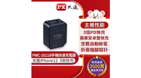 大通 手機雙用快速充電器 PWC-2011B