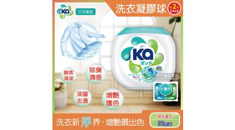 2罐104顆超值組日本SEIKA王子菁華3合1超濃縮洗衣凝膠球綠珠護色52顆罐裝洗衣膠囊洗衣球
