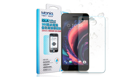 MONIA 宏達電 HTC Desire 10 Pro 5.5吋 日本頂級疏水疏油9H鋼化玻璃膜 玻璃保護貼(非滿版)
