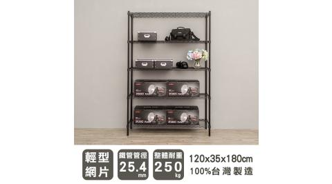 【dayneeds】輕型 120X35X180公分 五層烤黑波浪鐵架