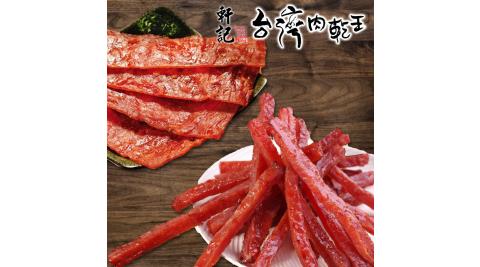 Payeasy限定《軒記肉乾》 蜜汁豬肉乾*3+岩燒吮指豬肉乾*3
