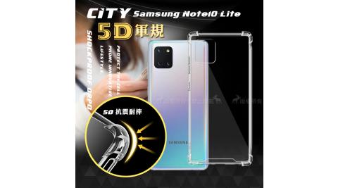 CITY戰車系列 三星 Samsung Galaxy Note10 Lite 5D軍規防摔氣墊殼 空壓殼 手機殼
