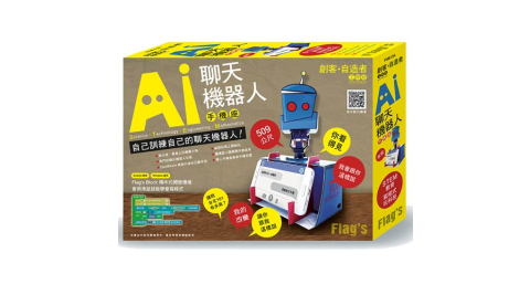 Flags 創客‧自造者工作坊 AI 聊天機器人手機座