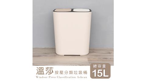 【dayneeds】 15L溫莎按壓分類垃圾桶