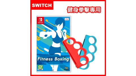 【Switch】 Nintendo NS 健身拳擊Fitness Boxing (中文)+Joy-Con專用 防丟防脫落 有氧拳擊手環握把 (副廠)
