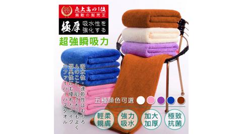 【在地人】升級重磅瞬間吸水大浴巾2入組  (毛巾)多色任選