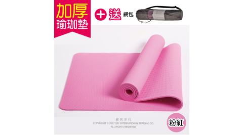 【生活良品】頂級TPE加厚彈性防滑環保6mm瑜珈墊-粉紅色(超划算!送網包背袋+捆繩!)