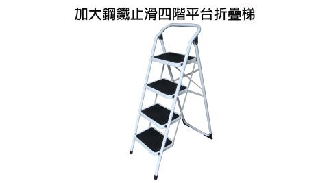 加大鋼鐵止滑四階平台折疊梯/家用梯/人字梯/樓梯/階梯/洗車凳/台階凳 金德恩 台灣製造