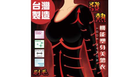 黑色內刷毛女生台灣製高機能保暖塑身衣 3件組(保暖衣 塑身衣 發熱衣)