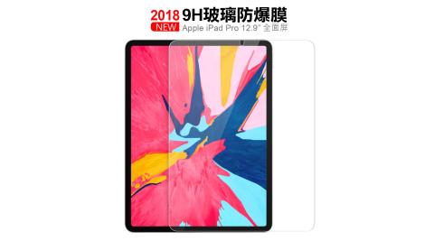 Apple iPad Pro 12.9吋 平板玻璃貼(2018版/無Home鍵款) 平板全面屏保護膜 鋼化膜 螢幕貼