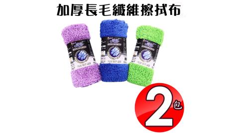 2包正開纖加厚強效吸水長毛擦拭布1包3入/30x30cm/隨機色/SGS認證/intertek認證