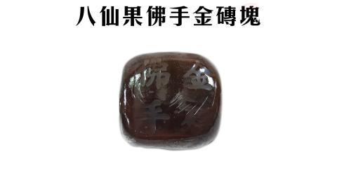 2塊古早味八仙果佛手金磚塊440g/涼果/清爽