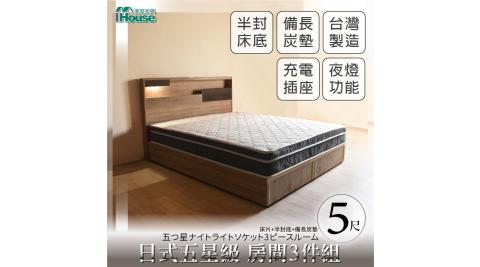IHouse-日系夢幻100 五星級 房間3件組(床片+半封底+備長炭墊)-雙人5尺