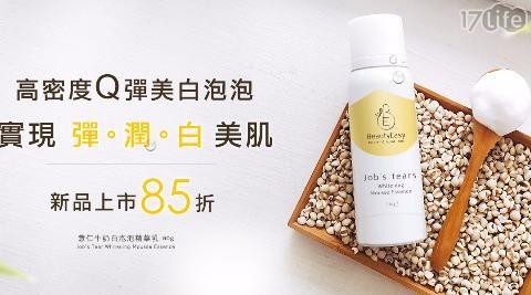 只要530元(含運)即可享有原價550元【BeautyEasy】薏仁牛奶白泡泡精華乳 1入/組