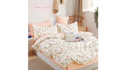《DUYAN 竹漾》台灣製100%精梳純棉雙人床包三件組- 尋覓夥伴
