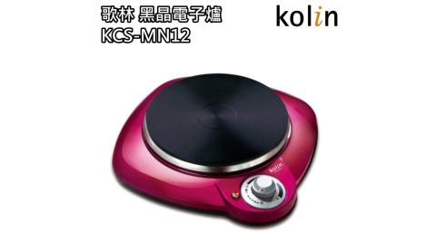 【歌林 Koiln】黑晶電子爐 / KCS-MN12