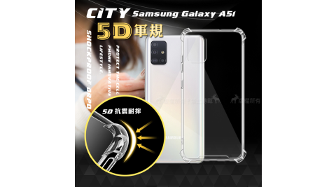 CITY戰車系列 三星 Samsung Galaxy A51 5D軍規防摔氣墊殼 空壓殼 手機殼