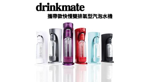 drinkmate 攜帶款快慢雙排氣型汽泡水機/多色可選 金德恩