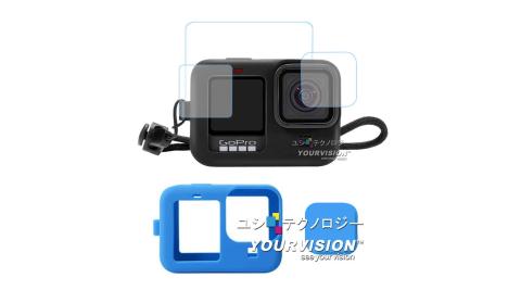 超值組 GoPro HERO9 副廠 鏡頭+主機保護套(贈手掛繩)+玻璃膜套裝
