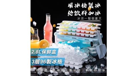 【COMET】3層96格按壓式製冰保鮮盒(ICE-01)