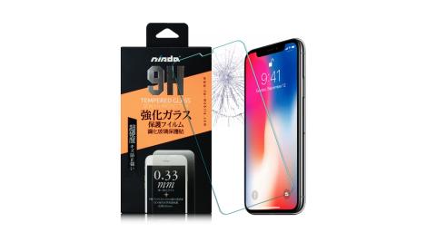 NISDA iPhone X 5.8吋 鋼化 9H 0.33mm玻璃螢幕貼-非滿版