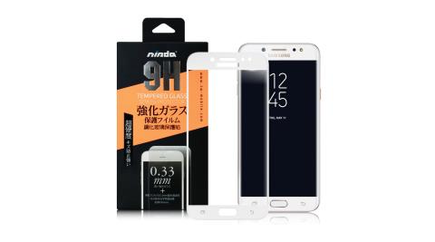 NISDA Samsung Galaxy J7+ 滿版鋼化玻璃保護貼-白色