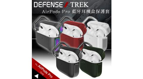 刀鋒TREK Apple AirPods Pro 鋁合金雙料 藍牙耳機盒保護套