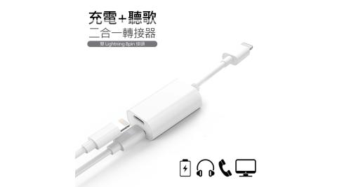 一分二 雙Lightning 8pin 音頻轉接器 充電 聽歌二合一 iPhone X/8/7 充電線 耳機轉接頭