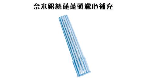 台灣發明專利製造銀離子活性負離子潔淨沐浴蓮蓬頭/SGS/Ag+/TUV/環保/Nano-SilveryARNS