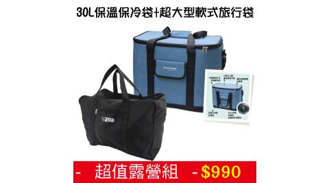超值露營組 妙管家 藍色保溫保冷袋 30L+英國熊超大型軟式旅行袋(2入) PP-B621ED