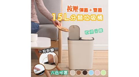 【在地人】日本熱銷乾溼分離彈蓋式分類垃圾桶大容量15L(按壓垃圾筒 置物桶 )多色任選