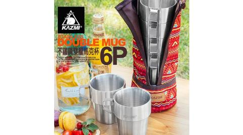 【KAZMI】不鏽鋼雙層馬克杯6入組(紅色) 馬克杯 不鏽鋼杯