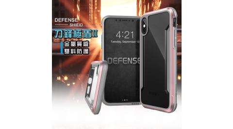 DEFENSE 刀鋒極盾II iPhone X 耐撞擊防摔手機殼(玫瑰金) 防摔殼 保護殼