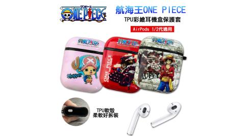 正版授權 航海王 AirPods 1/2代通用 TPU彩繪耳機盒保護套