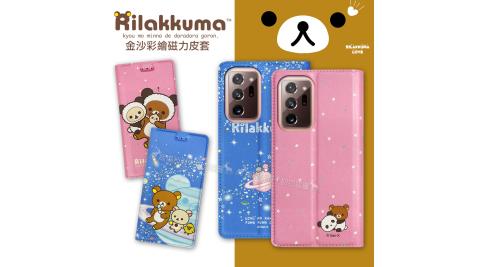 日本授權正版 拉拉熊 三星 Samsung Galaxy Note20 Ultra 5G 金沙彩繪磁力皮套