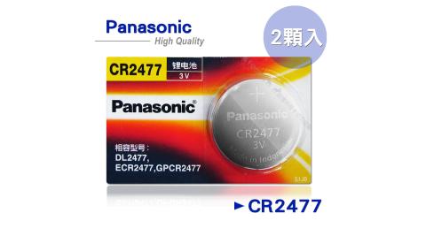 松下 Panasonic CR2477 DL2477 ECR2477 GPCR2477 3V 鈕扣型電池 (2顆入)