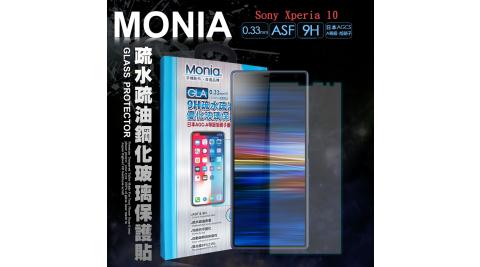 MONIA Sony Xperia 10 日本頂級疏水疏油9H鋼化玻璃膜 玻璃保護貼(非滿版)