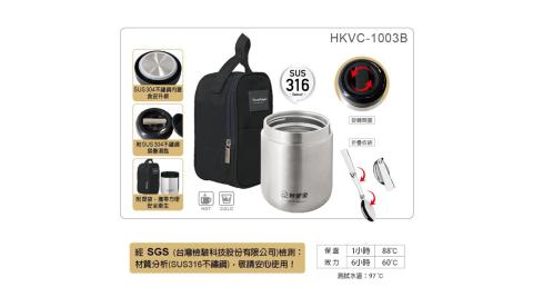 妙管家 316燜燒罐附提袋湯匙組500ml HKVC-1003B 二入