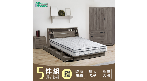 IHouse-群馬 和風收納房間5件組(床頭箱+床墊+六抽收納+邊櫃+4x7衣櫃)-雙人5尺