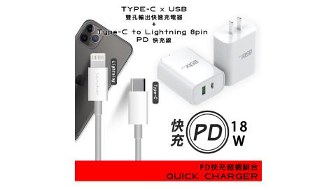 BSTar PD快充 QC3.0 閃充 全兼容充電器+Type-C to Lightning PD快充線 1m 支援蘋果i11機型PD快充