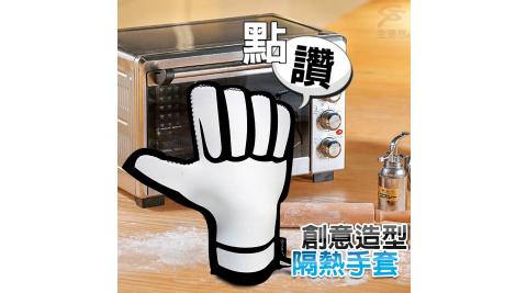 點讚隔熱手套(右手)/SGS檢驗/耐熱260℃/實用/創意/禮物/金德恩