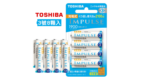 TOSHIBA東芝 IMPULSE 1900mAh低自放電鎳氫3號充電電池TNH-3ME(8顆入)
