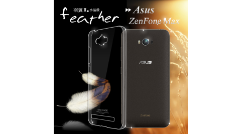 華碩 ASUS ZenFone Max 5.5吋 ZC550KL 超薄羽翼II水晶殼 手機殼(耐磨版)