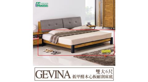 IHouse-格維納 低甲醛木心板耐刮床底 雙大6尺