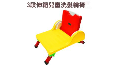 兒童3段式伸縮洗髮躺椅/洗髮架/洗髮椅