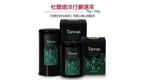 【杜爾德洋行】杜爾德嚴選阿里山高山烏龍茶【150克/罐】