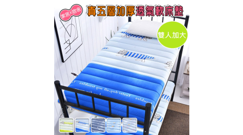 【在地人】五層加厚透氣軟床墊(尺寸雙人加大) 宿舍床墊